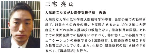 大阪市立大学生活科学部人間福祉学科卒業。自動車メーカー、スポーツ用品メーカー勤務を経て、以前からの自身の想いを実現させるため、2013年に大阪府立たまがわ高等支援学校の教諭となる。担当科目は国語。それまでの民間企業での経験をいかすべく、特に働く上で必要なコミュニケーションの基盤である「国語教育と進路指導を融合させた教育」に尽力している。また、生徒の「職業選択の幅」を維持させるべく、「職場開拓」も行う。