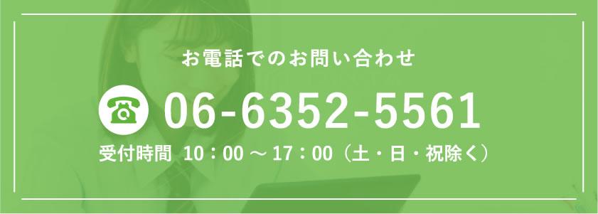お電話でのお問い合わせ 06-6352-5561 受付時間  10:00 ~ 17:00(土・日・祝除く)