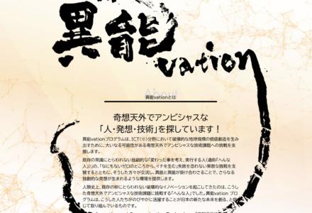 異能vation